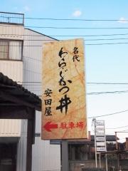 安田屋 日野田店 (1)