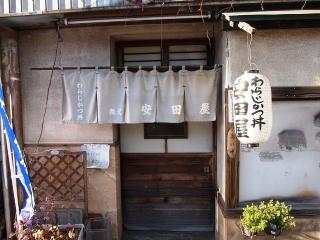 安田屋 日野田店 (6)
