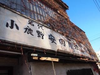 安田屋 日野田店 (8)