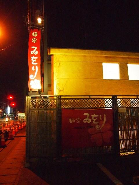 麺家 ゐをり (2)