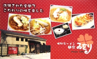 麺家 ゐをり (13)