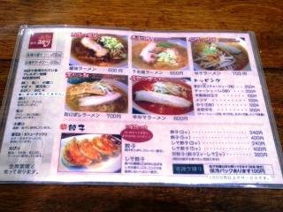 麺家 ゐをり (15)