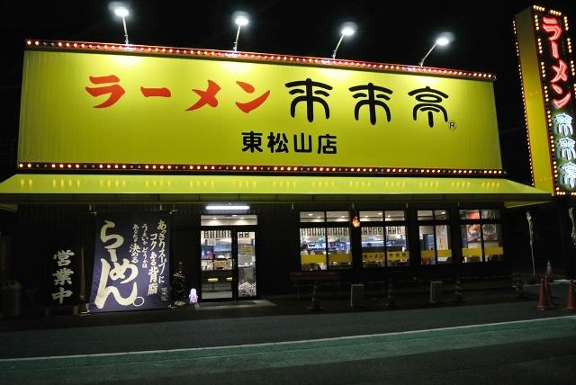 ラーメン 来来亭 東松山店 (3)