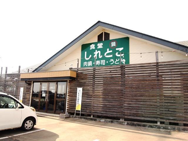 しれとこ食堂 (1)