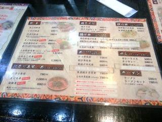 しれとこ食堂 (9)