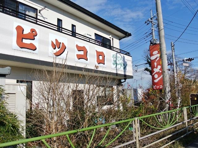 手打ちラーメン ピッコロ (1)