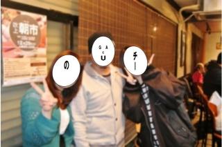 ラ研~にぼ兄弟~ (9)