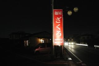 麺屋 ざくろ05