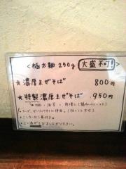麺屋 ざくろ06