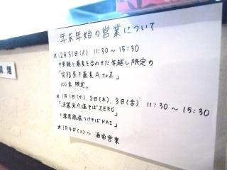 麺屋 ざくろ12