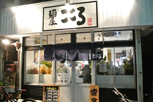 麺屋こころ (2)