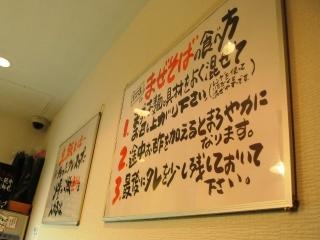 麺屋こころ (4)