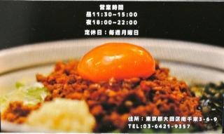 麺屋こころ (11)