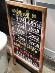 麺屋こころ (13)