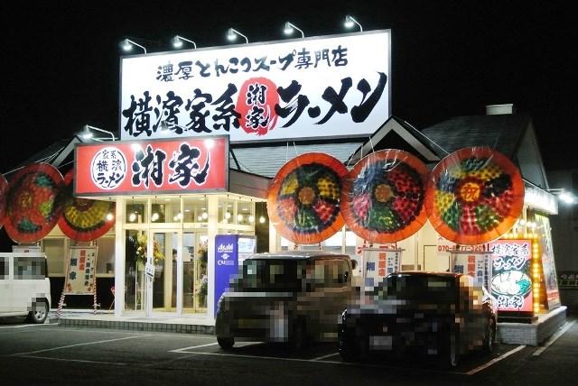 横濱家系ラーメン 湘家 (2)