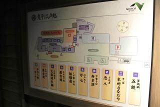 鬼平江戸処 (9)