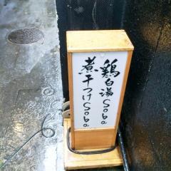 銀座 篝 (10)