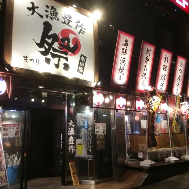 祭 飯田橋東口駅前 (1)