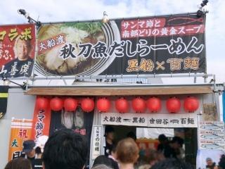 東京ラーメンショー2014 第1幕(11)