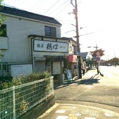 麺屋 鶏口 (2)