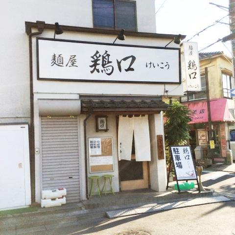 麺屋 鶏口 (3)