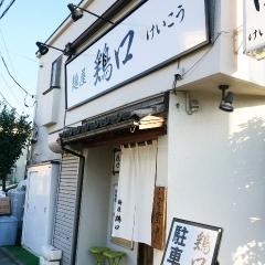 麺屋 鶏口 (4)
