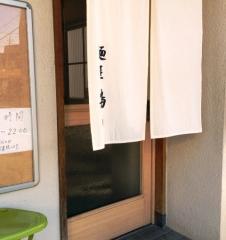 麺屋 鶏口 (5)