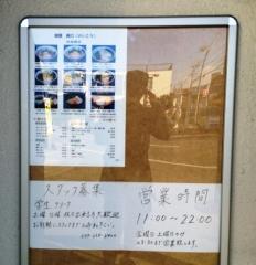麺屋 鶏口 (6)