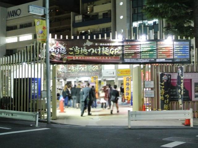 大つけ麺博 ご当地つけ麺GP (1)