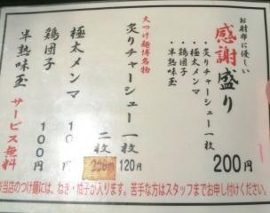 大つけ麺博 ご当地つけ麺GP (9)