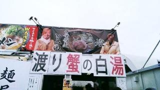 東京ラーメンショー2014 第2幕 (2)