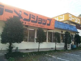 ラーメンショップ 下仁田店 (10)
