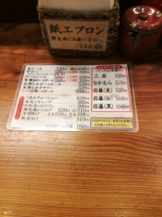 三代目麺処 「まるは」極 船橋店 (14)