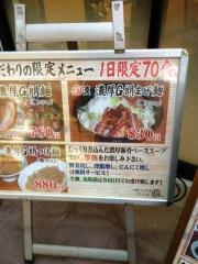 三代目麺処 「まるは」極 船橋店 (15)