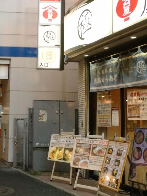 三代目麺処 「まるは」極 船橋店 (16)
