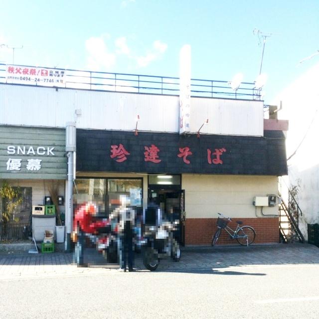 珍達そば (1)
