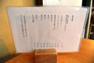 天然氷蔵元 阿左美冷蔵 寶登山道店 (7)
