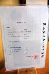 天然氷蔵元 阿左美冷蔵 寶登山道店 (9)