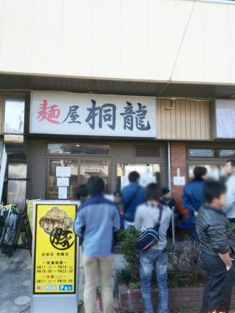 麺屋 桐龍 (3)
