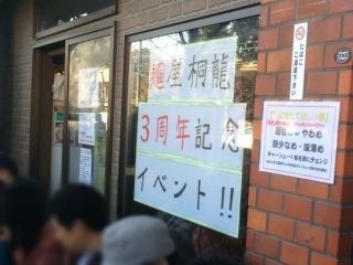 麺屋 桐龍 (7)