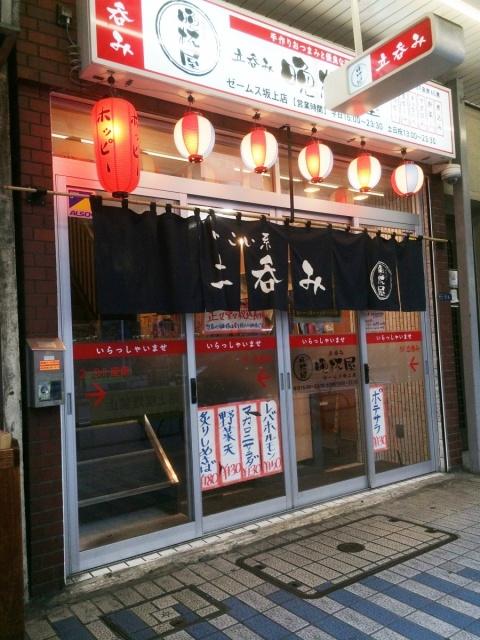 晩杯屋 大井町店 (3)