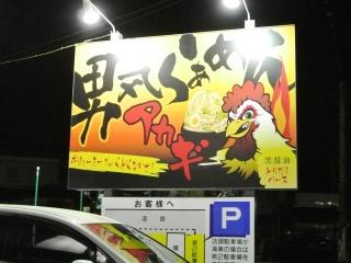 男気らーめんアカギ 栃木佐野店 (1)