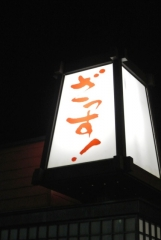 男気らーめんアカギ 栃木佐野店 (3)