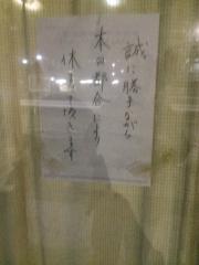 男気らーめんアカギ 栃木佐野店 (15)