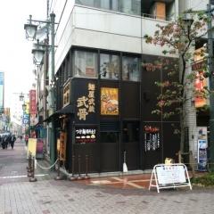 麺屋武蔵 武骨 (2)