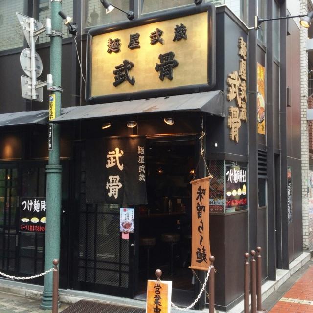 麺屋武蔵 武骨 (3)
