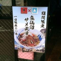 麺屋武蔵 武骨 (4)