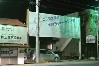 横浜屋 (1)
