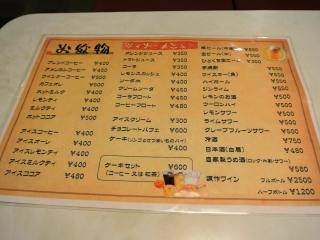 横浜屋 (7)