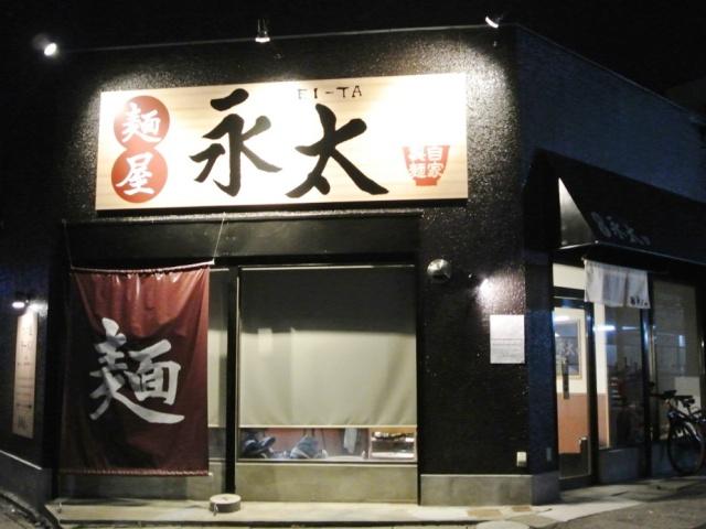 麺屋 永太 (1)